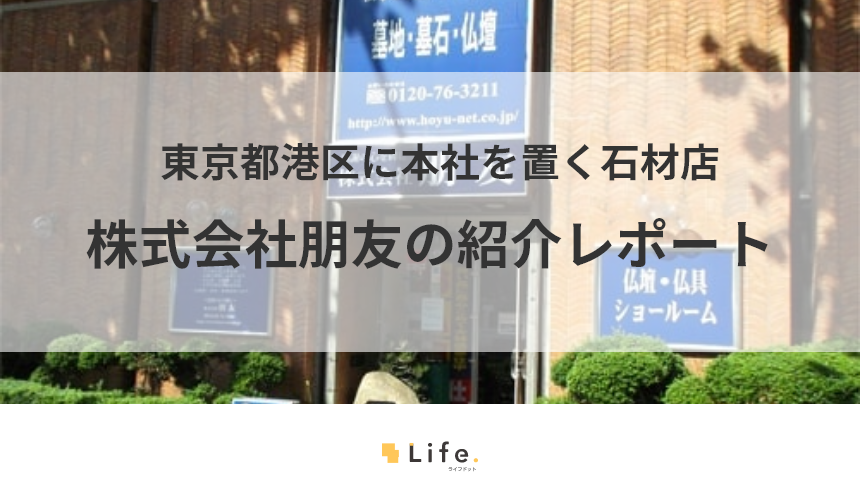 株式会社朋友の紹介記事タイトル