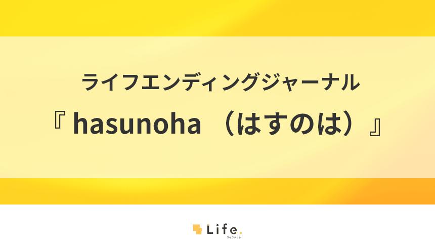 hasunoha紹介記事アイキャッチ