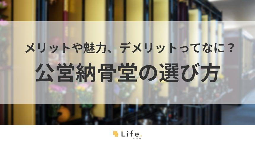 【公営 納骨堂】アイキャッチ画像