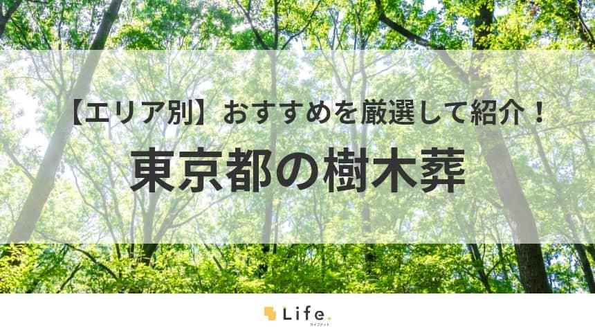 【2021年版】東京都の樹木葬23選!費用相場・探し方の5つのコツを解説