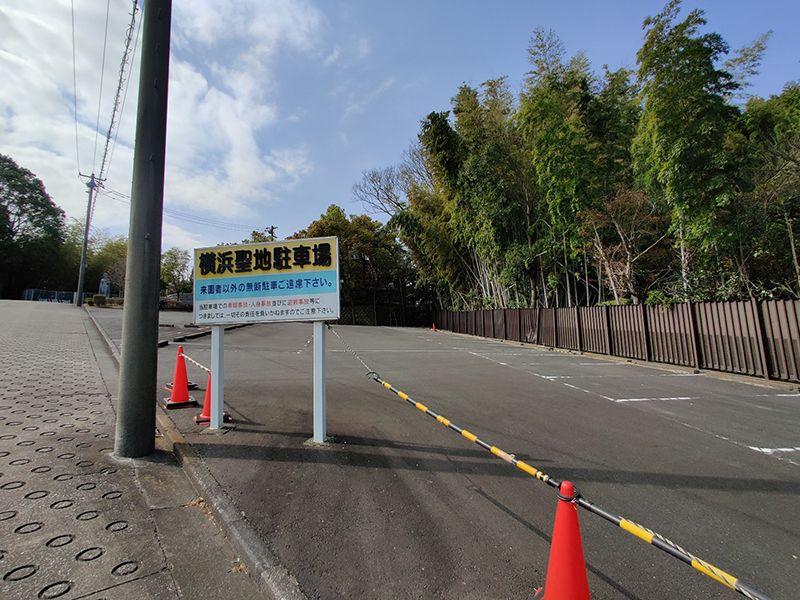 横浜聖地霊園 専用の駐車場