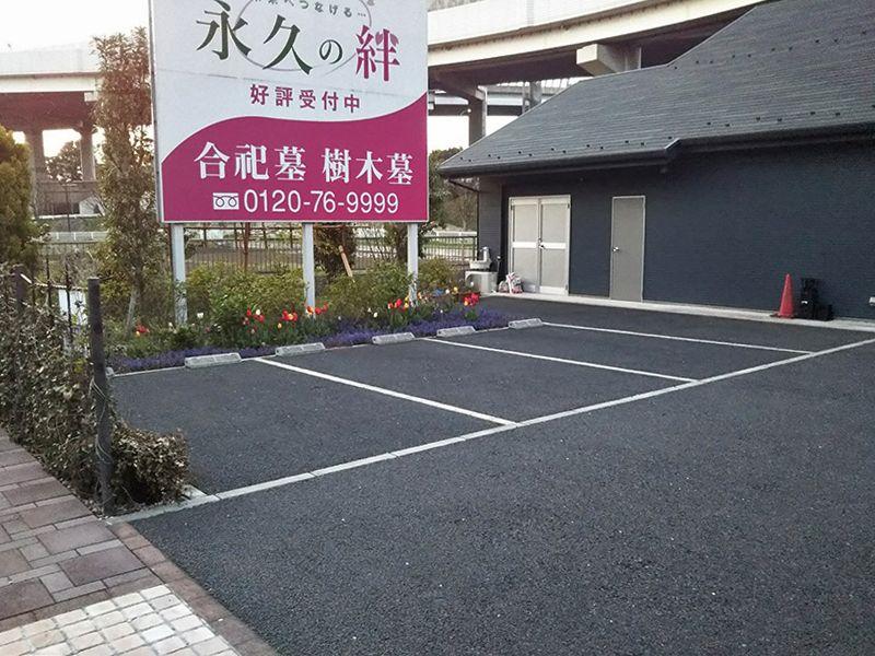 川口 永久の絆 駐車場完備