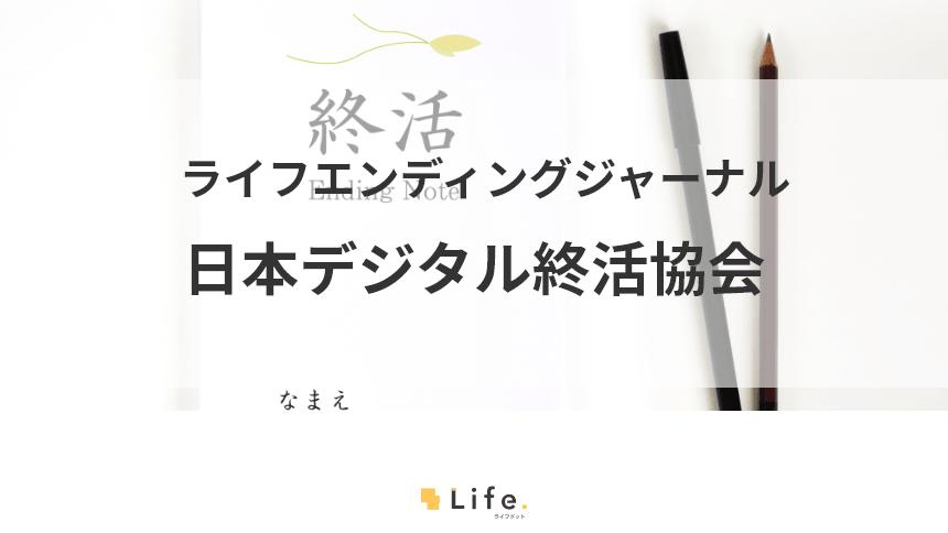 日本デジタル終活協会の紹介記事アイキャッチ