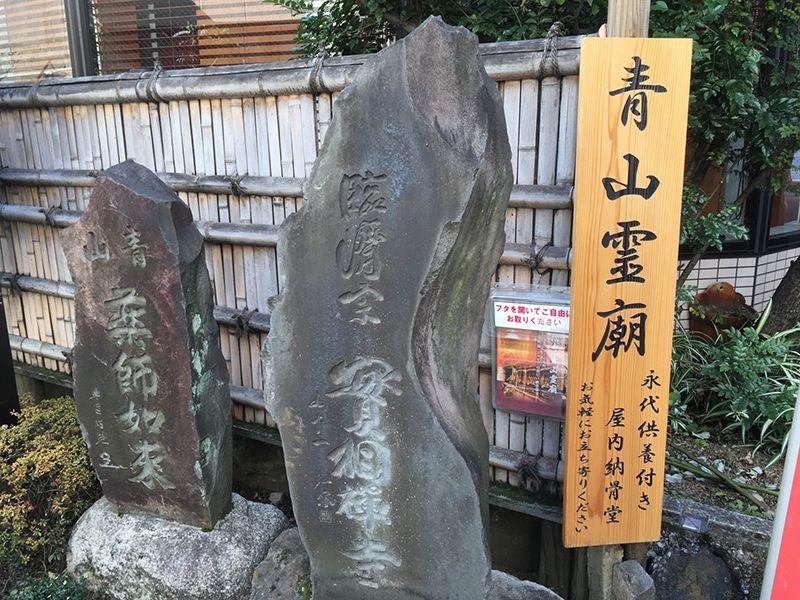 実相寺 青山霊廟 歴史ある石碑