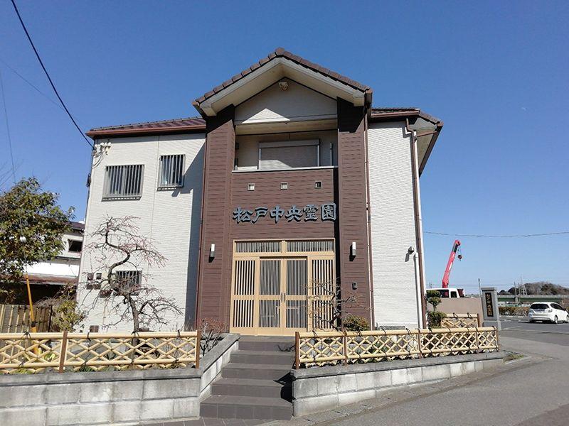 松戸中央霊園