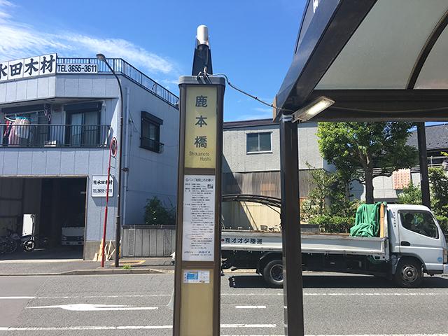 江戸川聖地霊園 最寄りの「鹿本橋」バス停