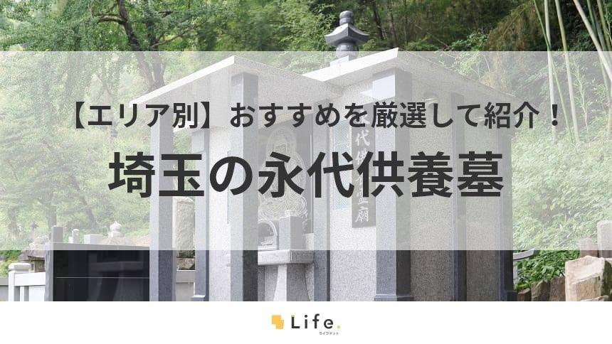埼玉 永代供養墓 アイキャッチ画像