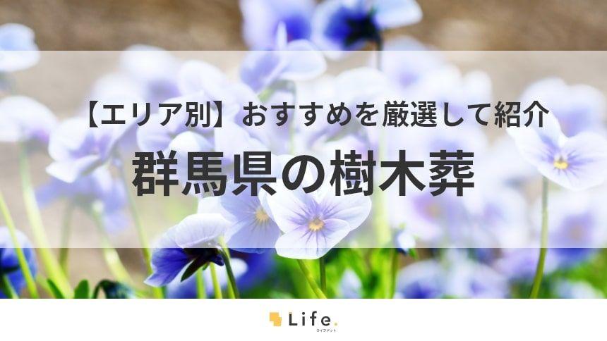 【群馬県 樹木葬】アイキャッチ