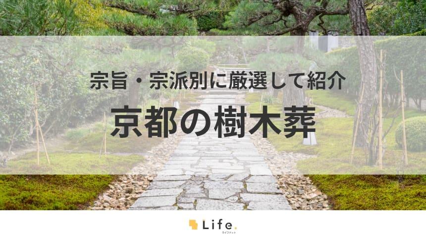 【京都 樹木葬】アイキャッチ