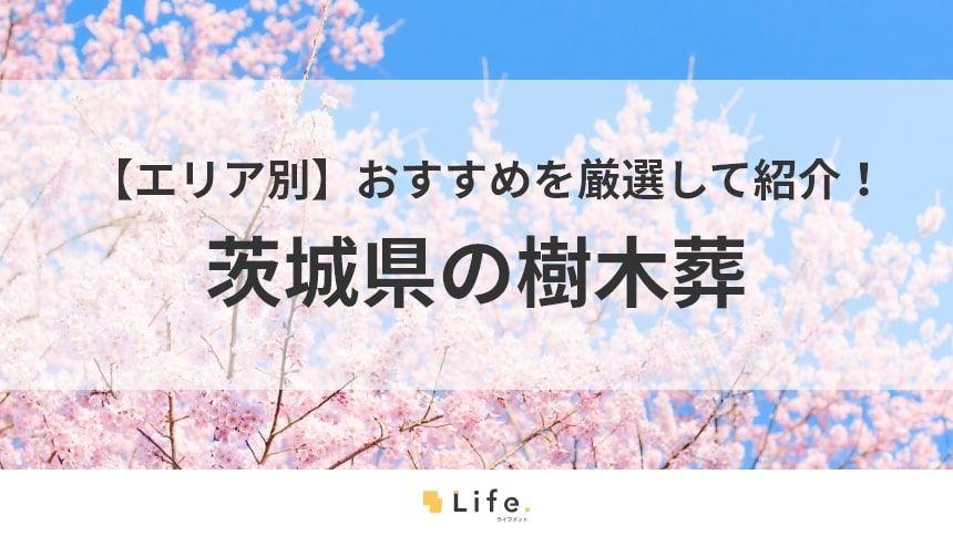 【茨城 樹木葬】アイキャッチ