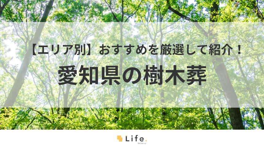愛知 樹木葬 アイキャッチ
