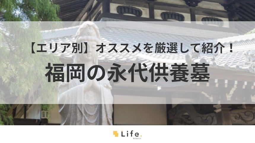 福岡 永代供養墓 アイキャッチ画像