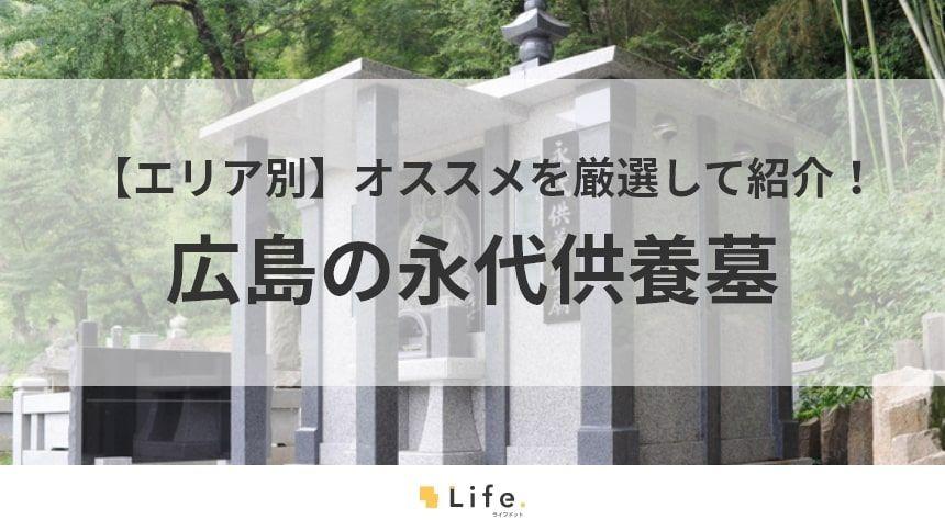 広島 永代供養墓 アイキャッチ画像