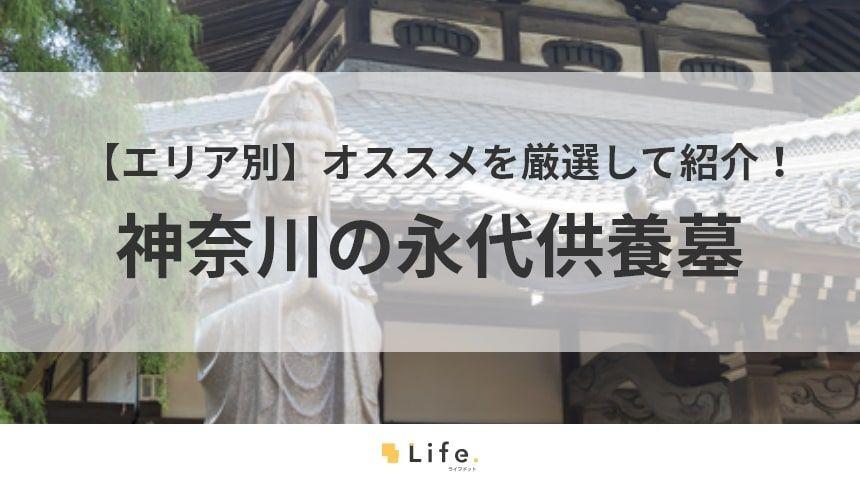 神奈川 永代供養墓 アイキャッチ