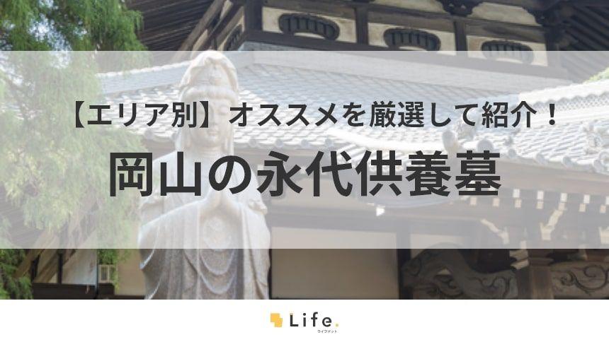 岡山 永代供養墓 アイキャッチ画像