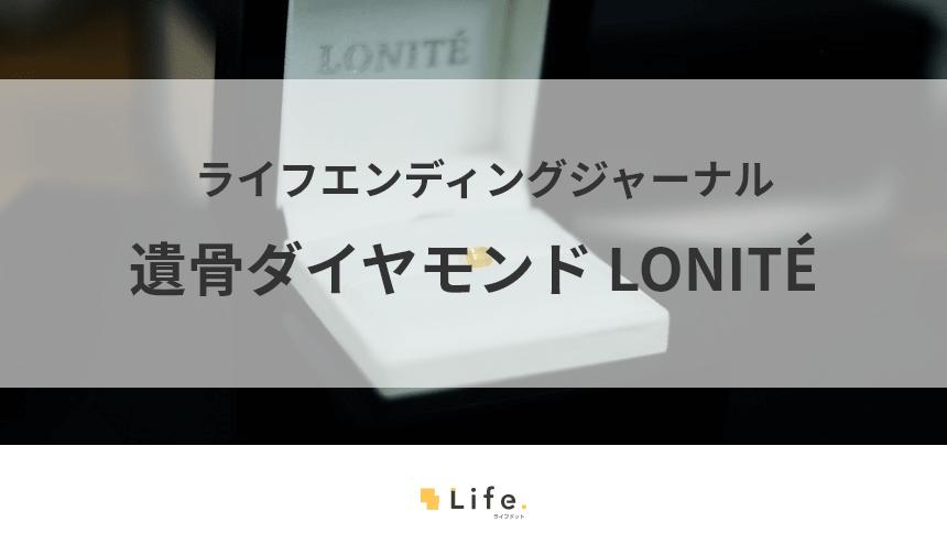 遺骨ダイヤモンドロニテ社の紹介記事アイキャッチ