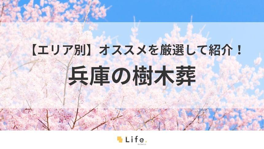 兵庫県 樹木葬 アイキャッチ画像