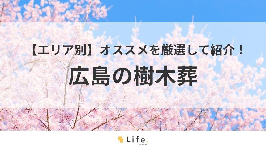 広島 樹木葬 アイキャッチ画像