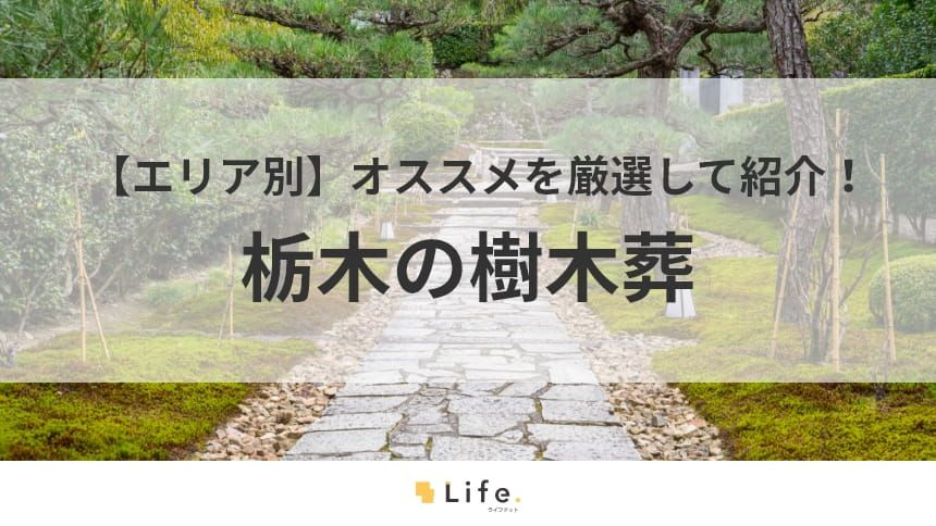 栃木 樹木葬 アイキャッチ画像
