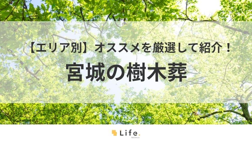 【2021年版】宮城県の樹木葬8選!選び方から費用相場などを紹介!