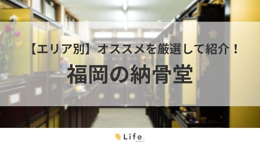 福岡 納骨堂 アイキャッチ画像