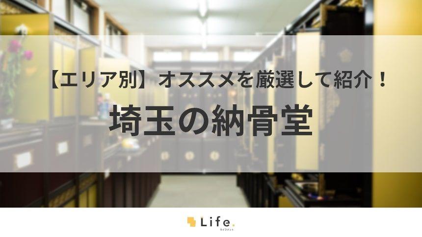 埼玉県 納骨堂 アイキャッチ画像