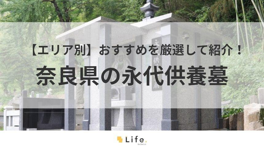 奈良 永代供養墓 アイキャッチ
