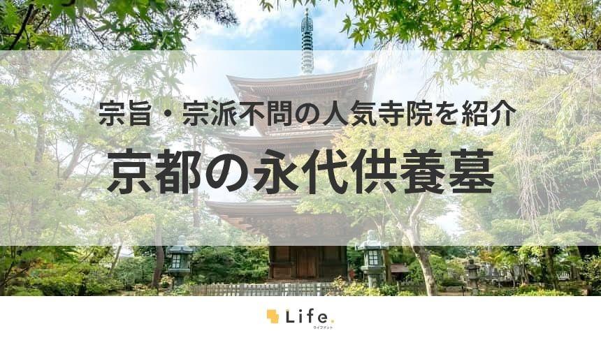 京都 永代供養墓 アイキャッチ画像