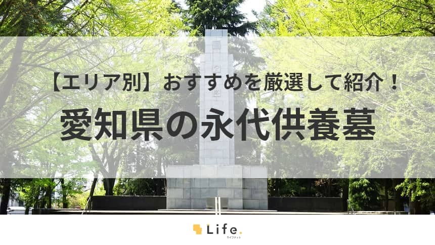 愛知 永代供養墓 アイキャッチ画像