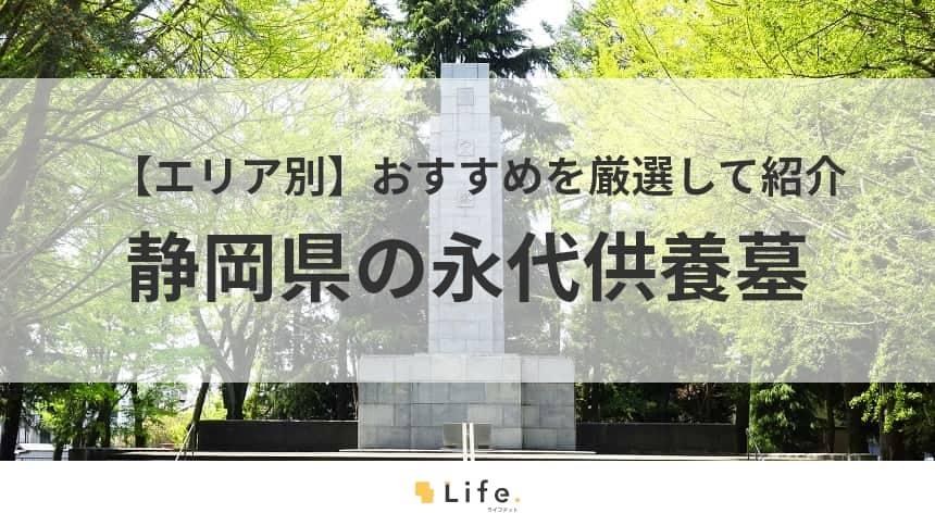 【静岡 永代供養墓】アイキャッチ画像