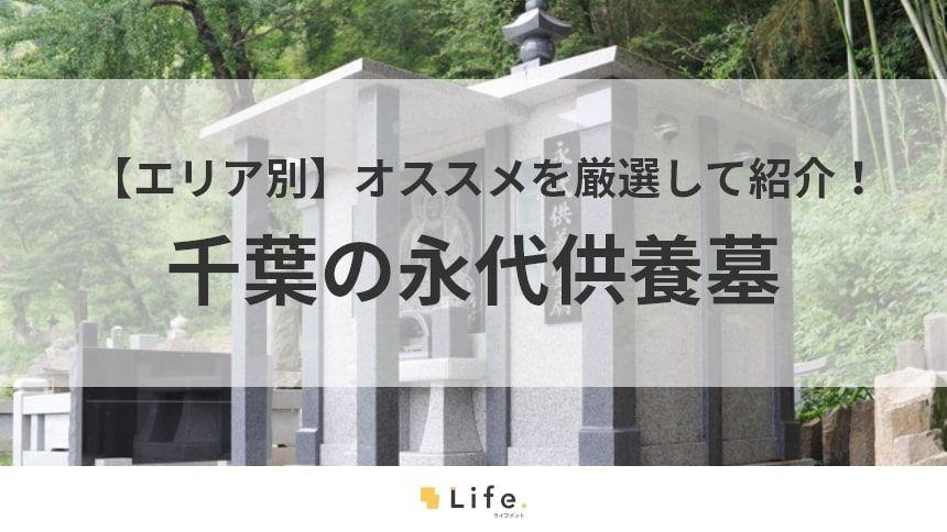 千葉県 永代供養墓 アイキャッチ画像