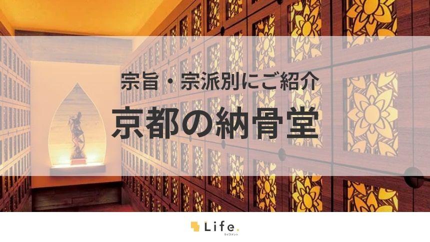 【京都 納骨堂】アイキャッチ画像