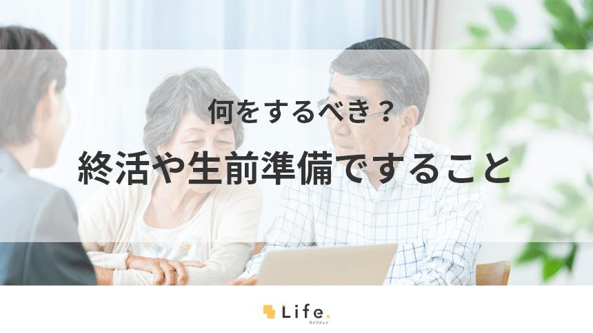 終活・生前準備の記事アイキャッチ