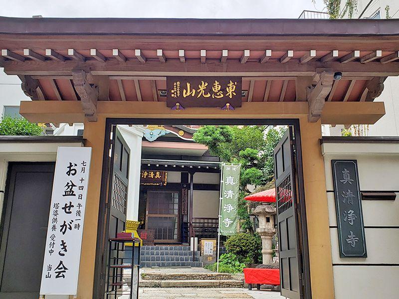 真清浄寺の山門