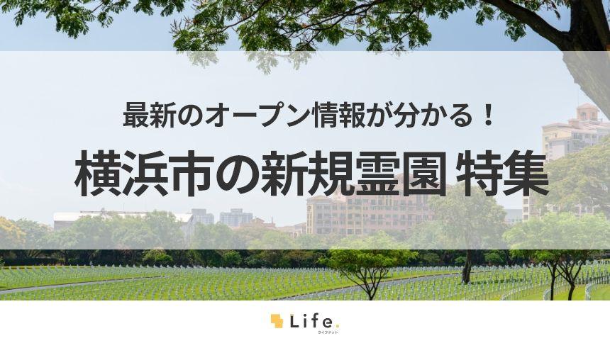 横浜市の新規霊園 特集