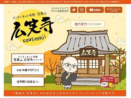 広笑寺のサイトトップ