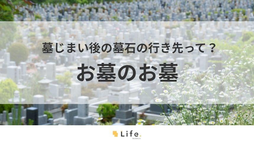 【お墓のお墓】 アイキャッチ画像