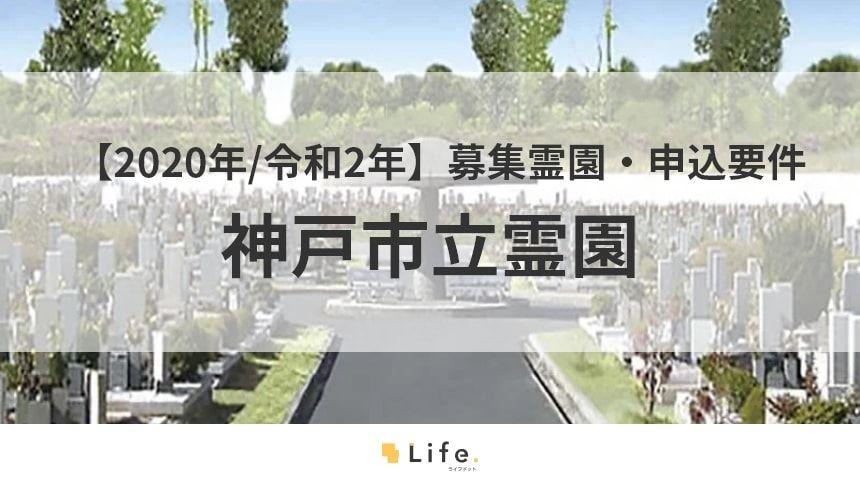 【神戸市立霊園】アイキャッチ画像