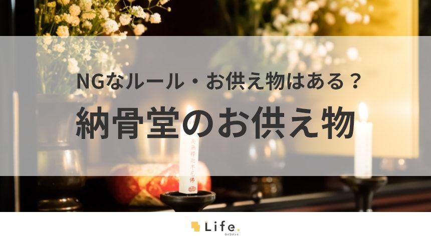 【納骨堂 お供え物】 アイキャッチ画像