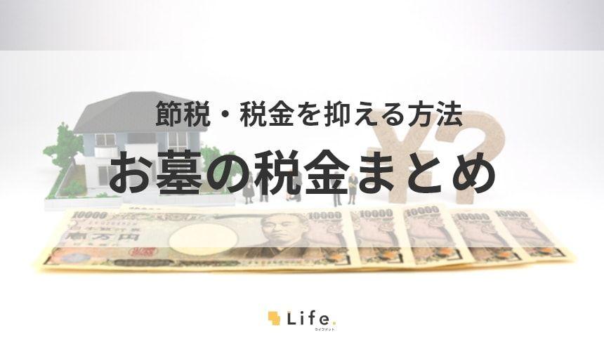 【お墓 税金】アイキャッチ画像