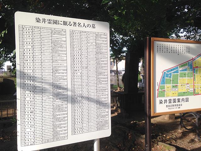 都立 染井霊園 園内に眠る多くの著名人
