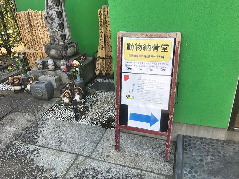 世田谷メモリアル 動物納骨堂入口