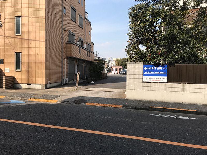 大田萩中霊園 開けた駐車場入り口