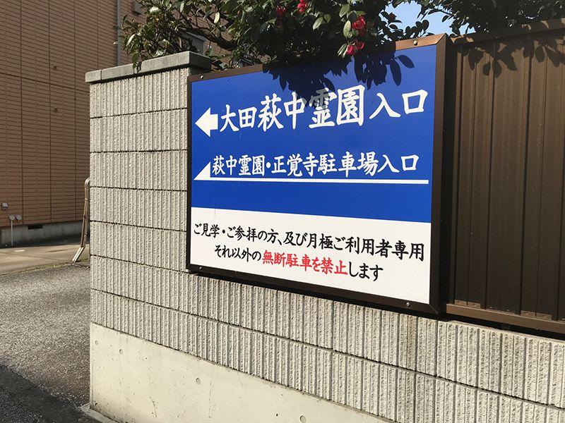 大田萩中霊園 駐車場案内板