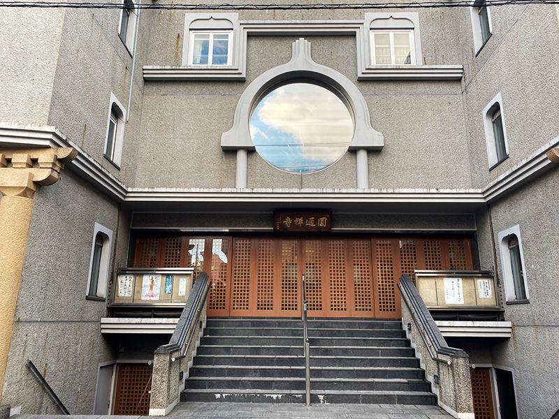 向島浄苑 入口には立派な階段