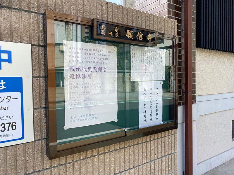 元浅草三丁目浄苑