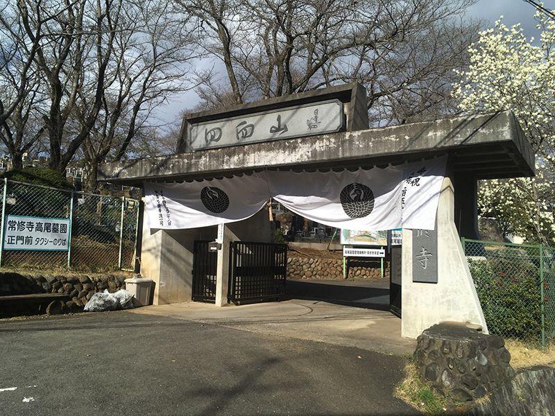 高尾墓園 常修寺
