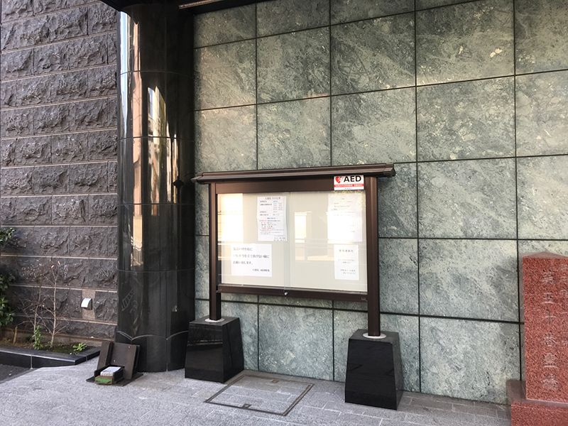 大徳院 両国陵苑 入り口横の掲示板