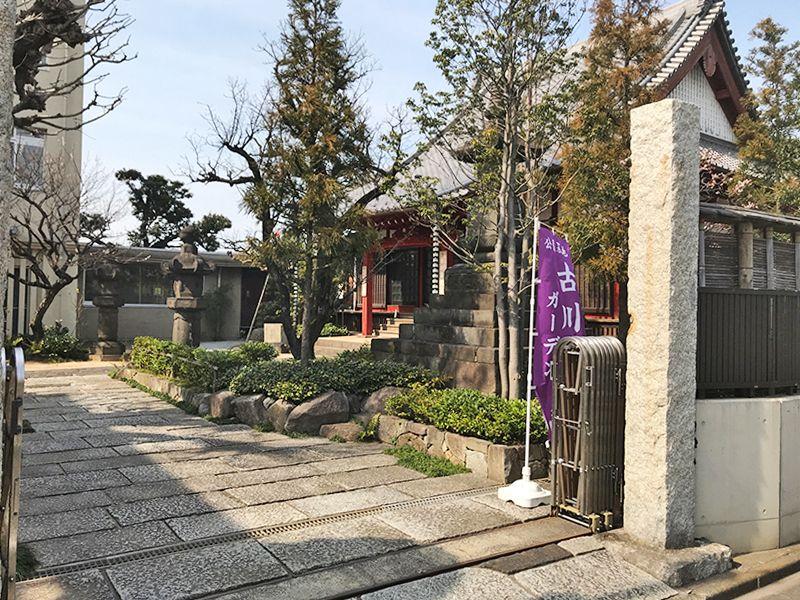 古川浄苑 石畳でバリアフリー