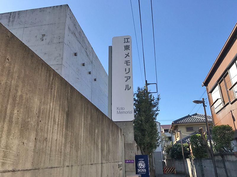 江東メモリアル 入り口、外看板